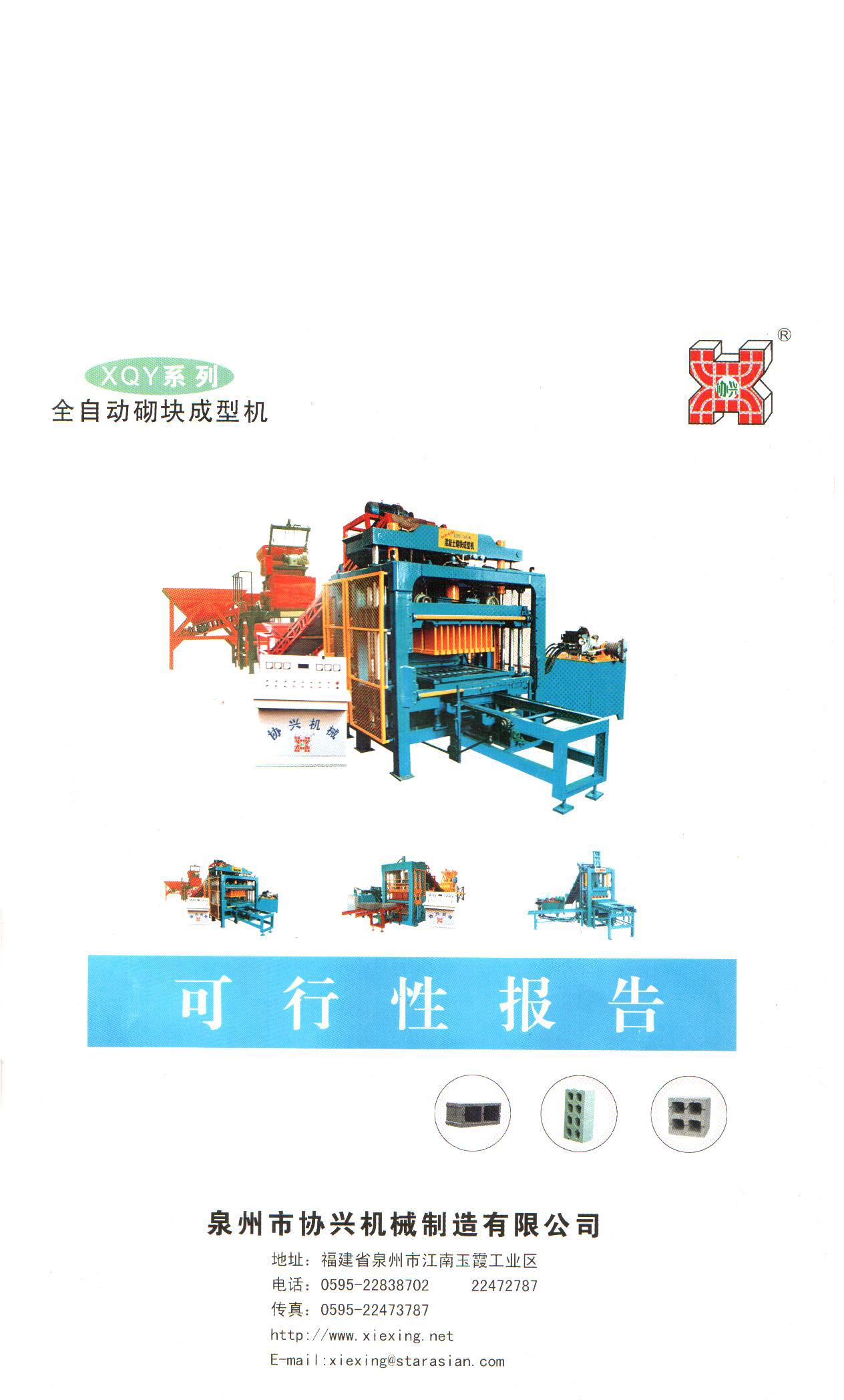 液压制砖机可行性报告(一)